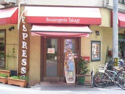 Boulangerie Takagi