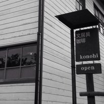 Stationery Cafe Konohi