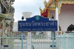 Wat Phraya Tham