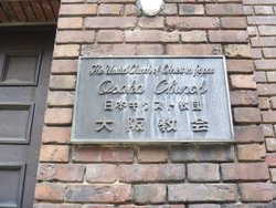 Osaka Church