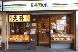 天丼 てんや 浅草店