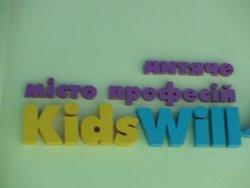 Город профессий KidsWill