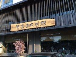 Gui Shan Japanese Restaurant