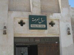 Souk Al Arsah