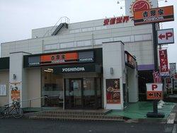 Yoshinoya Route 17 Yono-Honmachi