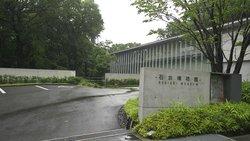 Sekisui Museum