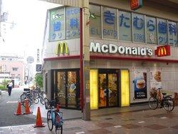 McDonald's Tsukamoto