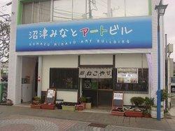 Numazu Minato Artbldg