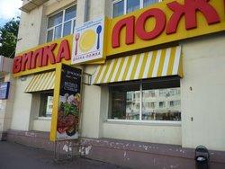 Vilka-Lozhka