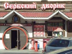 Сербский Дворик