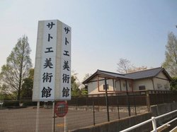 Satoe Memorial Art Museum of 21st Century