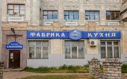 Fabrika-Kukhnya