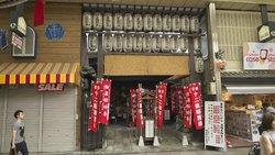 Takoyakushido Eifukuji Temple