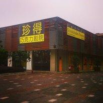 Zhen De Qiao KeLi JuYuan