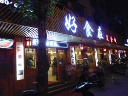 温陵美食街