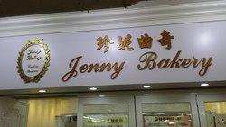 Jenny Bakery Kowloon Tsim Sha Tsui store