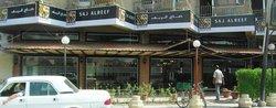 Saj Al-Reef Restaurant