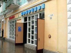 Cafe Molochnoye