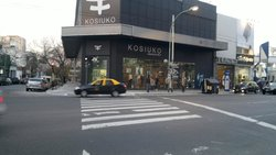 Kosiuko Outlet