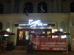 佐格西餐厅
