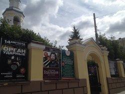 Tomsk Regional Local Lore Museum