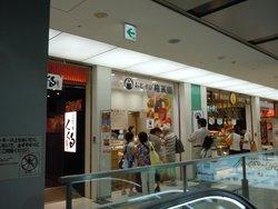 Omusubi Gonbe Cubic Plaza Shin Yokohama