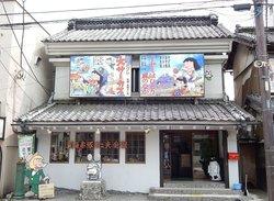 Ome Akatsuka Fujio Museum