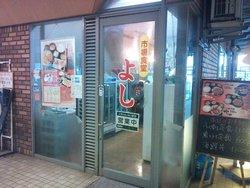 13.08.24【市場食堂よし】店頭