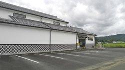 Ahida Hitoshi Memorial Museum