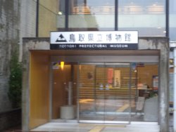 Tottori Prefectural Museum