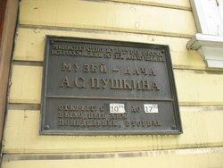 Мемориальный Музей-Дача А.С.Пушкина