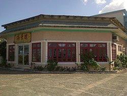 Seaview House Chinese Restaurant