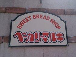 Bakery Maruki