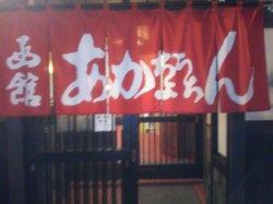 Rakuichi Rakuza Akachochin