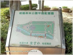 Chaoyang Forest Park