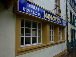 ‪Junction Chinese Takeaway‬
