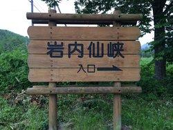 Iwanai Nature Village