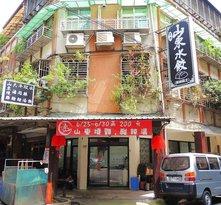 Lao Pai Shandong Dumpling