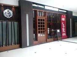 Kuuraku Gurgaon Global Foyer