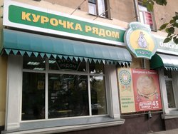 Kurochka Ryadom