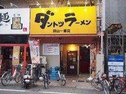 Dantotsuramen Okayamaichibanten