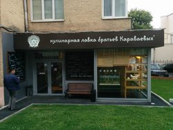 Culinary Shop Of Brothers Karavaevyh