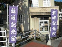 Minamata Soho Memorial