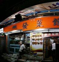 Luen Fat Restaurant