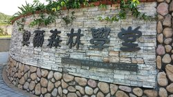 Hutou Mountain Park / Hutoushan Park