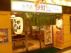 生蕎麦・細打ちうどん 汐灯店