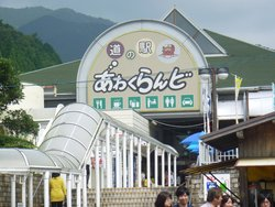 Michi no Eki Rest Center Awaku Land