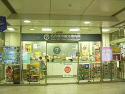 Nagoya City Tourist Information Center