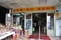 Lai Xin Kui Noodle Diner