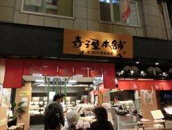 Mochiyaki Senbei Terakoya Main shop Ichiba